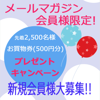 "Recruitment of e-mail magazine member University! ""Shopping ticket present"" campaign ♪"