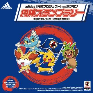"adidas ""circle project"" with Pokemon circle stamp rally"