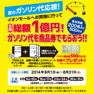 National a total of 100 million yen! Let's get gasoline cost with gift certificate! !