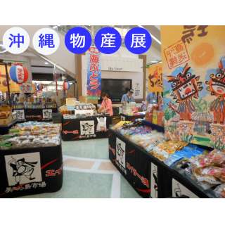 Okinawa product exhibition