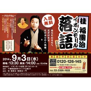 """Katsura Fukudanji """"AEON MALL rakugo 2014"""""""