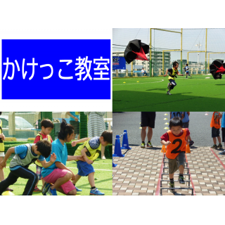 """Health Sports Day sporting event """"race lesson"""" open! !"""