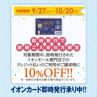 It is 10% OFF at the time of request by AEON card real time publication!
