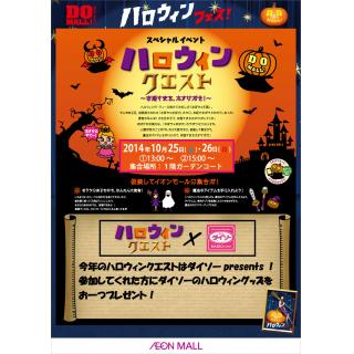 "Special event! ""Halloween quest"""