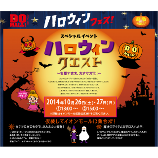 "Special event! ""Halloween quest"""