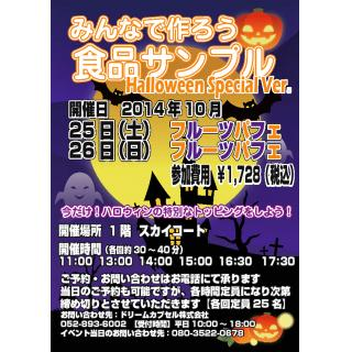 Let's make together! Food sample! ... Halloween Special Ver. ...