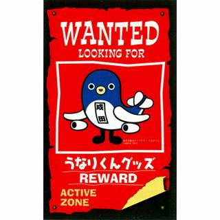 WANTED! !!Growl