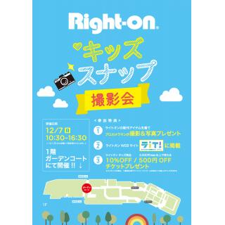 Right-on kids snap photography society♪