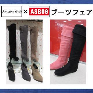 Feminine Café X ASBee boots fair