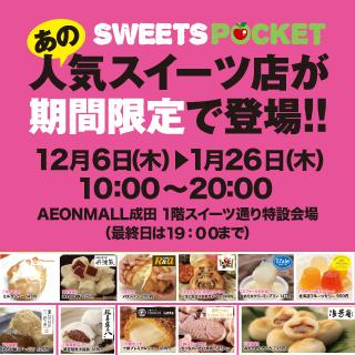 SWEETSPOCKET! Those popular sweets shop is time-limited and appears! !