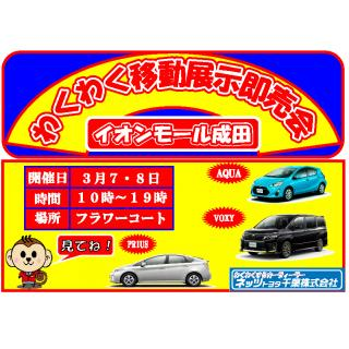 """Saturday, March 7 .8 days Sunday """"moving exhibition to be heated to be heated"""" of Nets Toyota Chiba"""