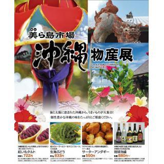Okinawa product exhibition