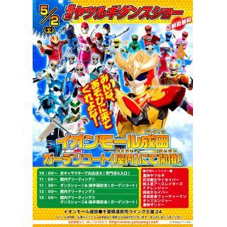 Otori God yatsurugi & Kanto local hero is brought about by NARITA!