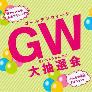 Golden Week great lottery