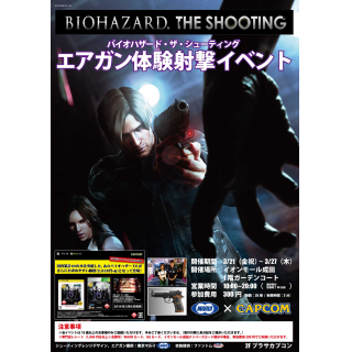 Biohazard the shooting (air gun shooting experience) open!