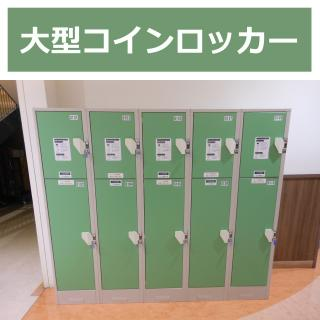 We installed large-scale Coin Locker.