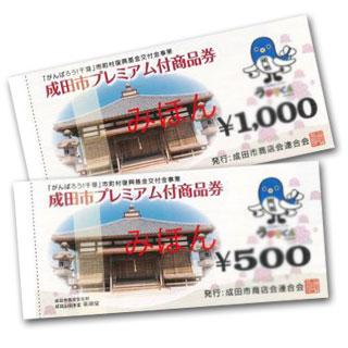 "You can use ""gift certificate with Narita-shi PREMIUM"""