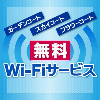Information for Wi-Fi service