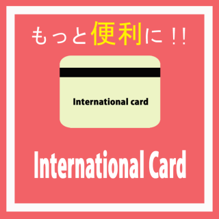 International card came to be usable.