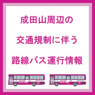 News of route bus detour that around NARITA mountain traffic regulation is accompanied by