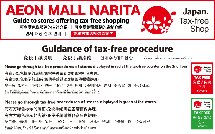 Store which is targeted for TAX-FREE