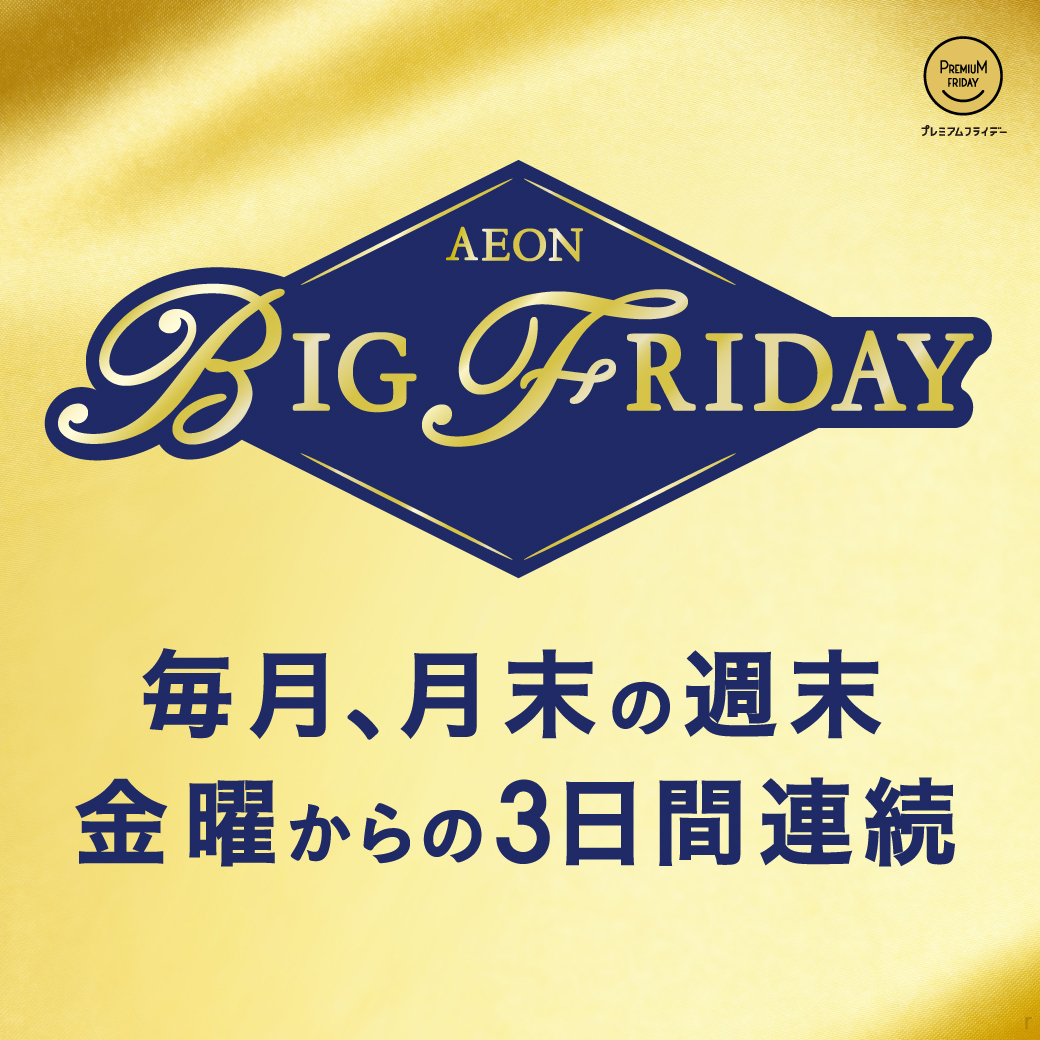 5月BIGFRIDAY