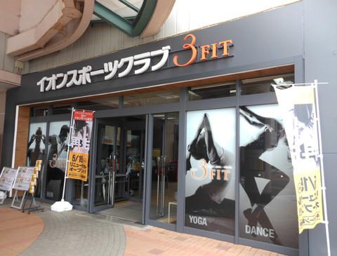 イオンスポーツクラブ 3FIT 成田店の画像