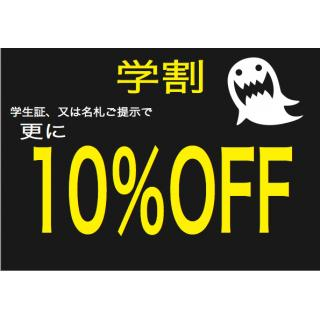 ◎Student discount! !!!◎