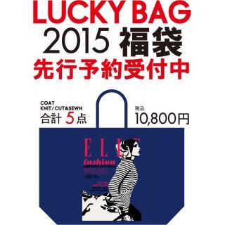 "Among LUCKY BAG ""2015 lucky bag"" advance reservation reception open!"