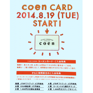 Cohen card enrollment campaign open! !