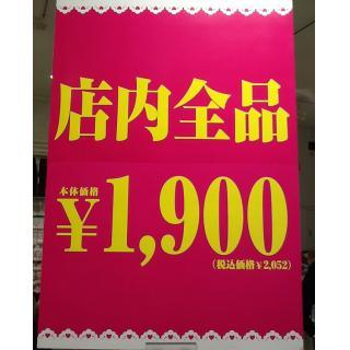 All the restaurant article 1,900 yen (zeibatsu)! !